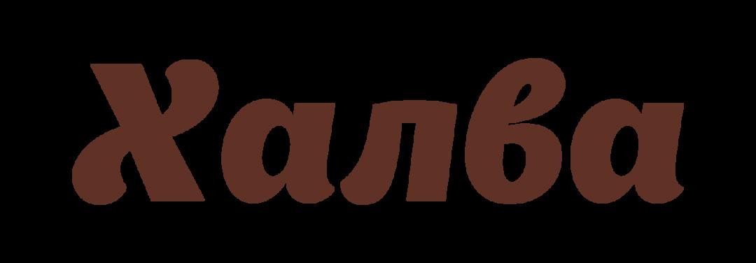 халва