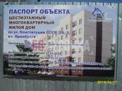 Жилой дом по ул. Конституции СССР - 04.2019г.